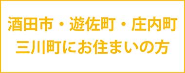 山形県早期からの親子サポート事業・酒田・遊佐・庄内町・三川町にお住まいの方はこちら