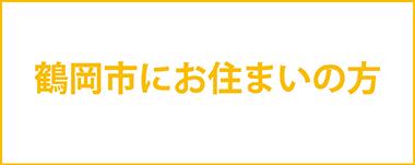 山形県早期からの親子サポート事業鶴岡にお住まいの方はこちら